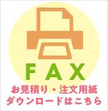 FAXお見積もり・注文用紙ダウンロードはこちら
