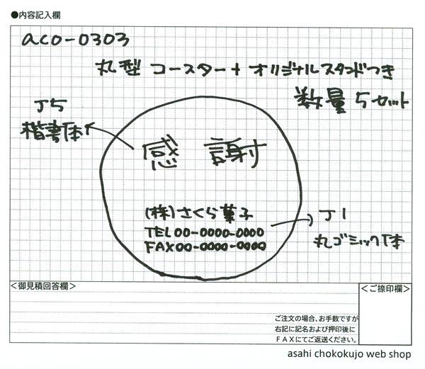 fax注文の見本