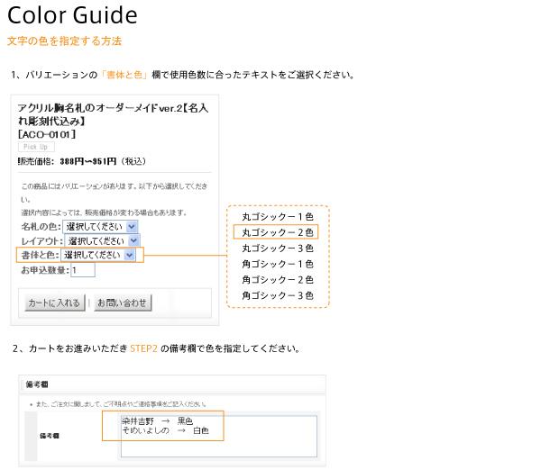 文字の色を指定する方法