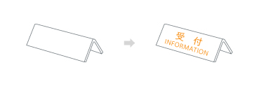 A型アクリルプレートに文字を入れる図
