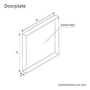 大理石調表札の図面