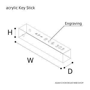 アクリルキー棒の図面