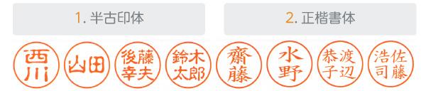 認印の選べる書体