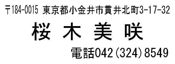 スタンプ印のゴシック体