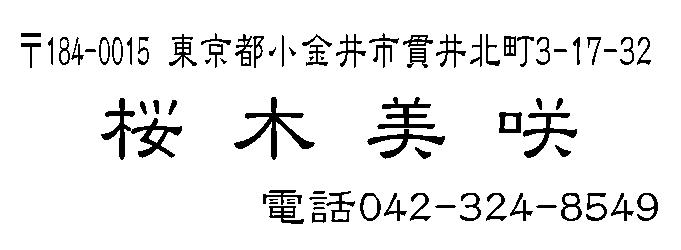 スタンプ印の隷書体