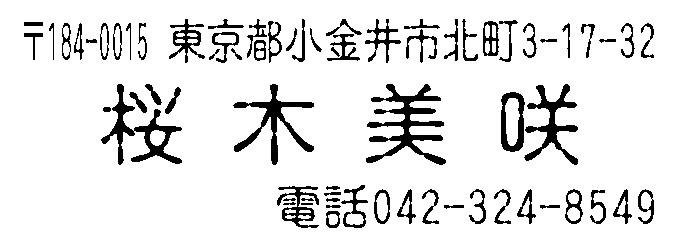 スタンプ印の古印体