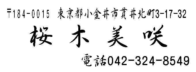 スタンプ印の行書体