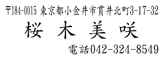 スタンプ印の楷書体